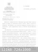 Letter-MO-02-1-forum.jpg - 121kB