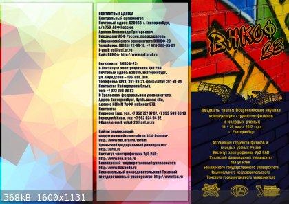 Buklet-1m.jpg - 368kB